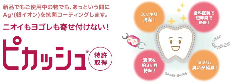 ピカッシュ(義歯・マウスピース抗菌処理器)