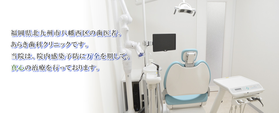 安全で様々な医療が出来るように 最新の技術を駆使して 安全で安心な 笑顔あふれる 歯科医療を目指します